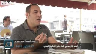 مصر العربية | أحمد بلال يوضح كيف يفوز الزمالك بالنهائي