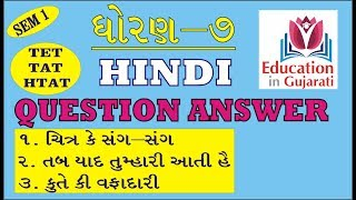 std 7 hindi part 1 questions and answers
