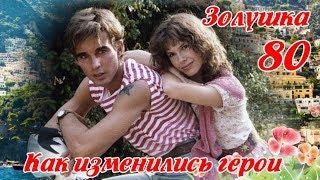 Золушка 80 / Золушка и Принц 1984г. КАК ИЗМЕНИЛИСЬ АКТЕРЫ