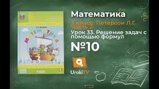 Урок 33 Задание 10 – ГДЗ по математике 3 класс (Петерсон Л.Г.) Часть 2