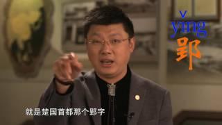 袁游 第二季 第6期《武夷山·失落的闽越文化》