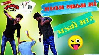 Satam-Aatham ma padyo mar | Gujarati Comedy Video | Bareja Boyz | ft. Jaimin Vataliya