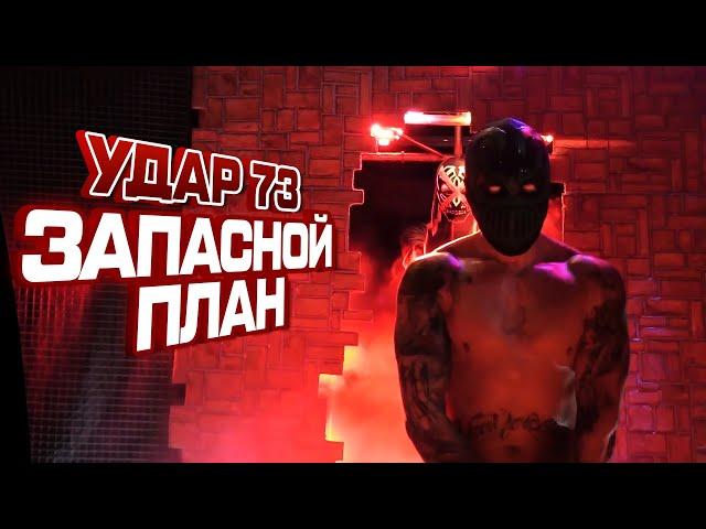 Запасной план | «Удар» 73: реслинг-шоу НФР | IWF Russia Pro Wrestling Show