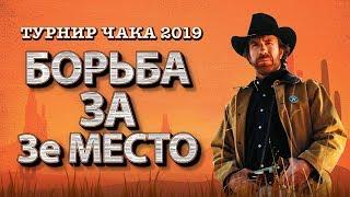 Турнир Чака 2019 - Матч за 3 место