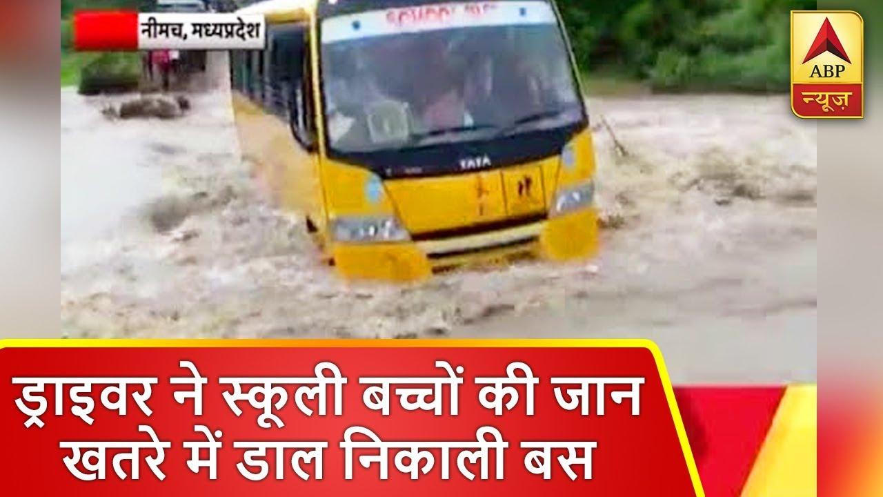 MP: भारी बारिश से नदी-नाले उफान पर, नीमच में ड्राइवर ने स्कूली बच्चों की जान खतरे में डाल निकाली बस