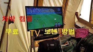차박캠핑 무료로 TV 시청하는 방법, DTV 수신안테나 만들기 Vanlife Car camping 무파마기억저장소