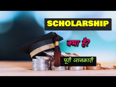What is Scholarship With Full Information? – [Hindi] – Quick Support