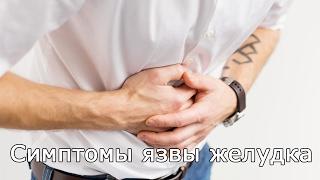 видео Прободная язва: симптомы и первые признаки, лечение