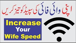 How to Increase Your Wifi Speed? Apni Wifi ki Sppeed ko kaise Bharhayen?