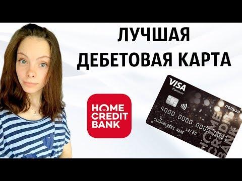 хоум кредит банк отзывы
