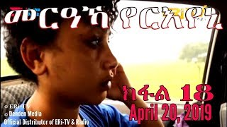 ERi-TV, Eritrea - Drama Series - መርዓኻ የርእየኒ - ክፋል 18 (part 18) - April 20, 2019