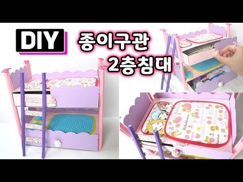 종이구관 2층침대 만들기! DIY- How to Make a paper Doll Bunk Bed! 예뿍이의 종이구관 저자사인회 공지