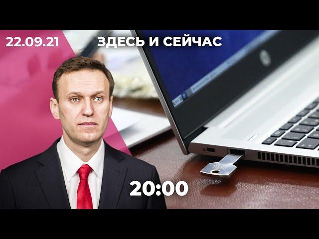 Итоги выборов: обращения к ЦИК, сверка итогов ДЭГ. Введут ли США санкции против «списка Навального»?