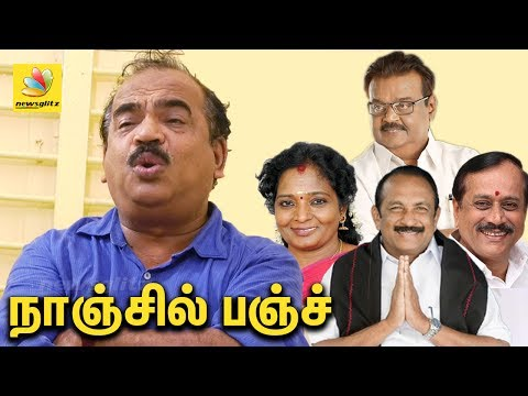 நாஞ்சில் பஞ்ச் | About TN politicians - Nanjil Sampath Interview | Rajinikanth, Subramanian Swamy