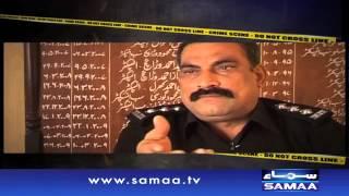 Ehsan ullah ka qatil kon, police ya dako? Crime Scene, 11 August 2015 Samaa Tv