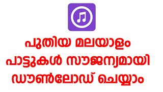 how-to-download-latest-malayalam-songs-free