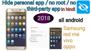 how to hide apps on android in hindi, full tutorials, no roots