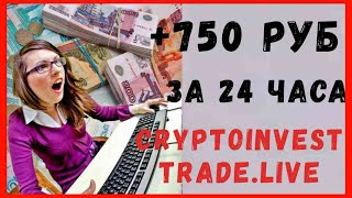 cryptoinvesttrade live +750 за 24 Часа. Реальный заработок в интернете