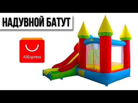 Детский 💥 надувной батут 💥 YARD с Aliexpress | Обзор