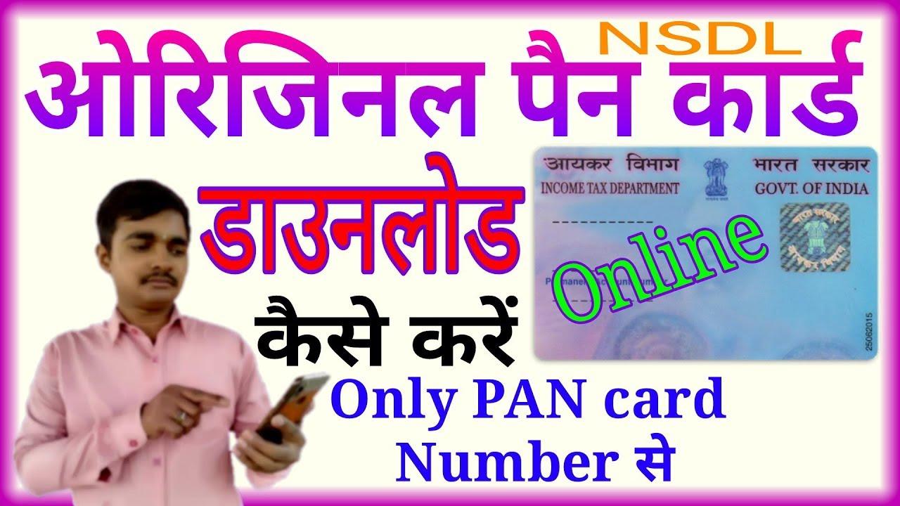 original pan card download kaise kare  how to download