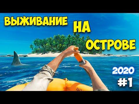 ВЫЖИВАНИЕ НА ОСТРОВЕ - ГОД СПУСТЯ - Stranded Deep 2020
