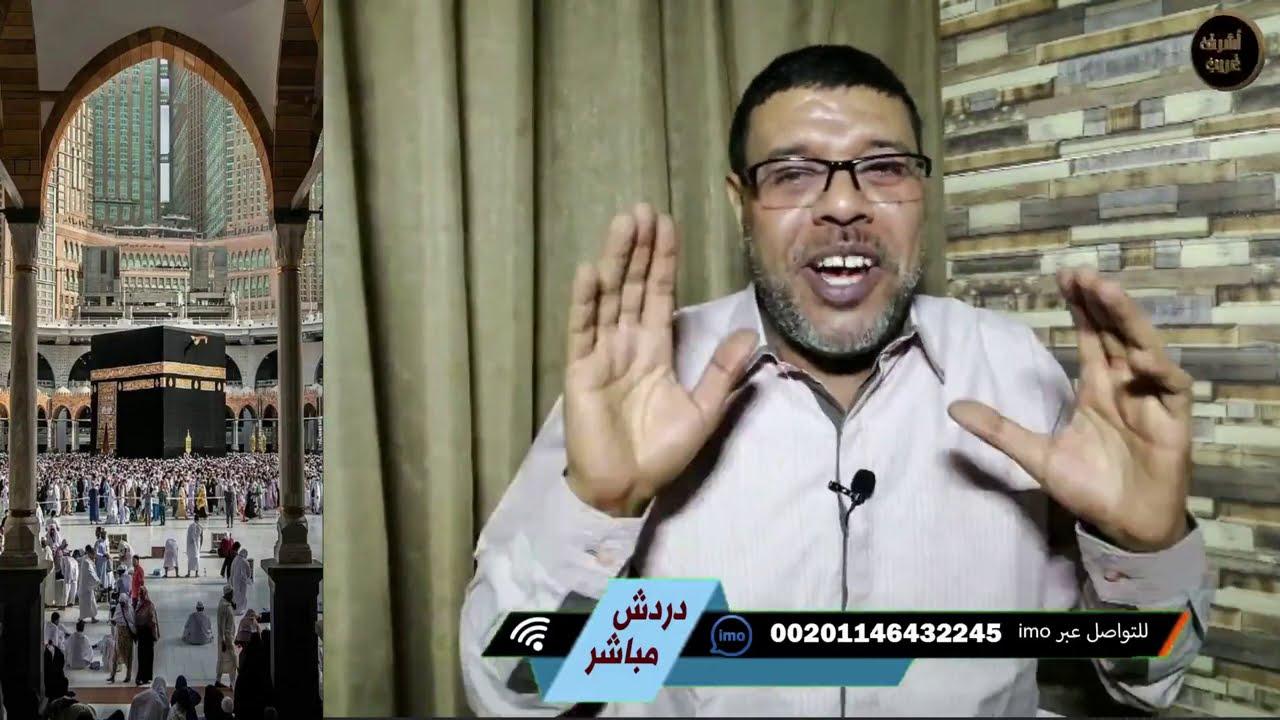 اشرف غريب يرد سؤال الشيعي مرتضى الامام علي لم يترك الامامة بل ترك الخلافة