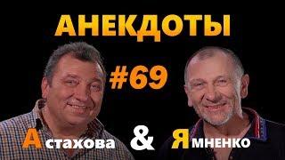 Анекдоты от А до Я 18 анекдот про гарбуз Галю и здоровый 69