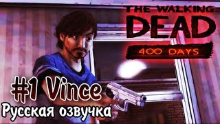 [The Walking Dead 400 Days #1] Винс (Русский закадровый перевод)