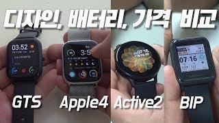 대놓고 비교, 어메이즈핏 GTS VS 애플워치4, 삼성 갤럭시 액티브2, 어메이즈 핏빕