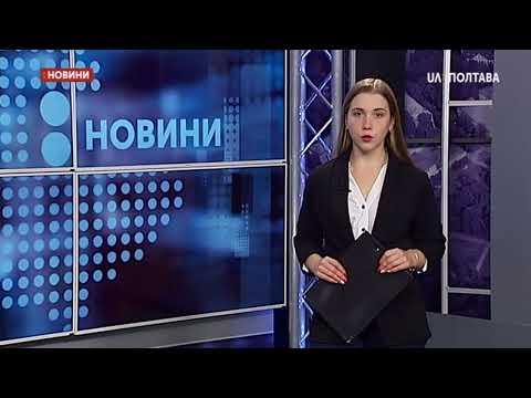 UA: Полтава: 23.09.2019. Новини. 19:00