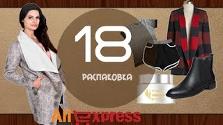 Aliexpress Розпакування. 18 посилок: одяг, взуття, косметика та ін.