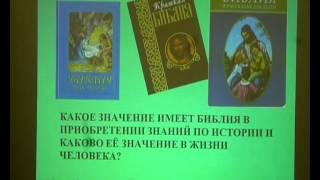 "Видеоурок по теме ""Библейские сказания"""