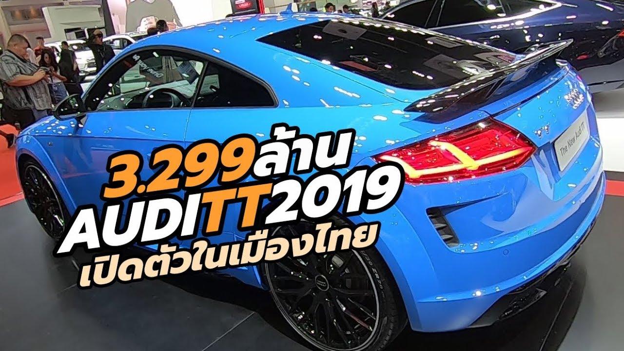 ใหม่ 2019 Audi TT Coupe 45 TFSI quattro S line โฉมใหม่ ...