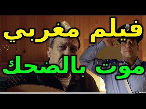 film marocain wald darb