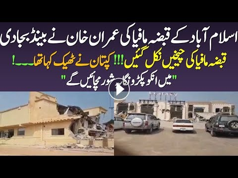 Land mafia crying on PM Imran Khan's anti-encroachment operation