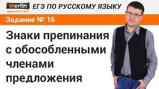 Задание № 16 ЕГЭ по русскому языку. Знаки препинания с обособленными членами предложения