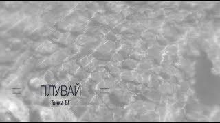 Точка БГ - Плувай