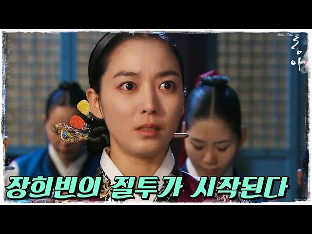 [동이] 숙종과 동이의 웃는 모습을 보고 질투하는 장희빈 #옛드 (MBC100524방송)