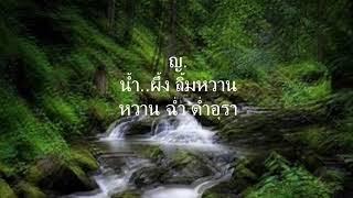 กลางสายชล (ชรินทร์ & พิศมัย) - nong&puii (cover)