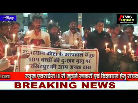 नरसिंहपुर -104 बच्चों की मौत पर मोमबत्तियां जलाकर दी श्रद्धांजलि