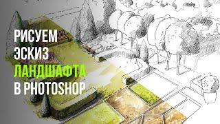 видео Архитектура и ландшафтный дизайн