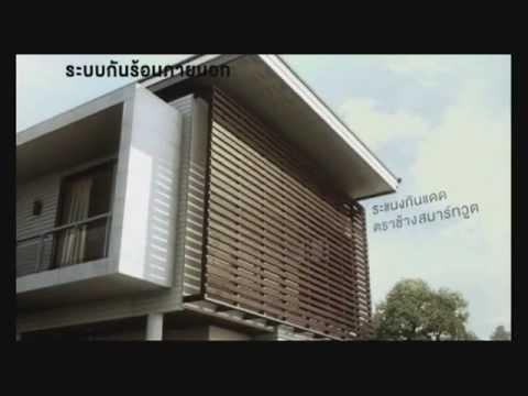 บ้านเย็น Eco Home Eco World