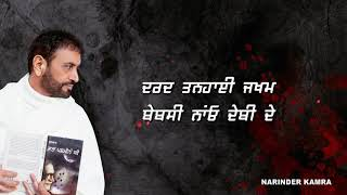 Debi Live 7 Whatsapp Status Video Download - Kise Di Tan -  New Sad Punjabi Song poetry 2020