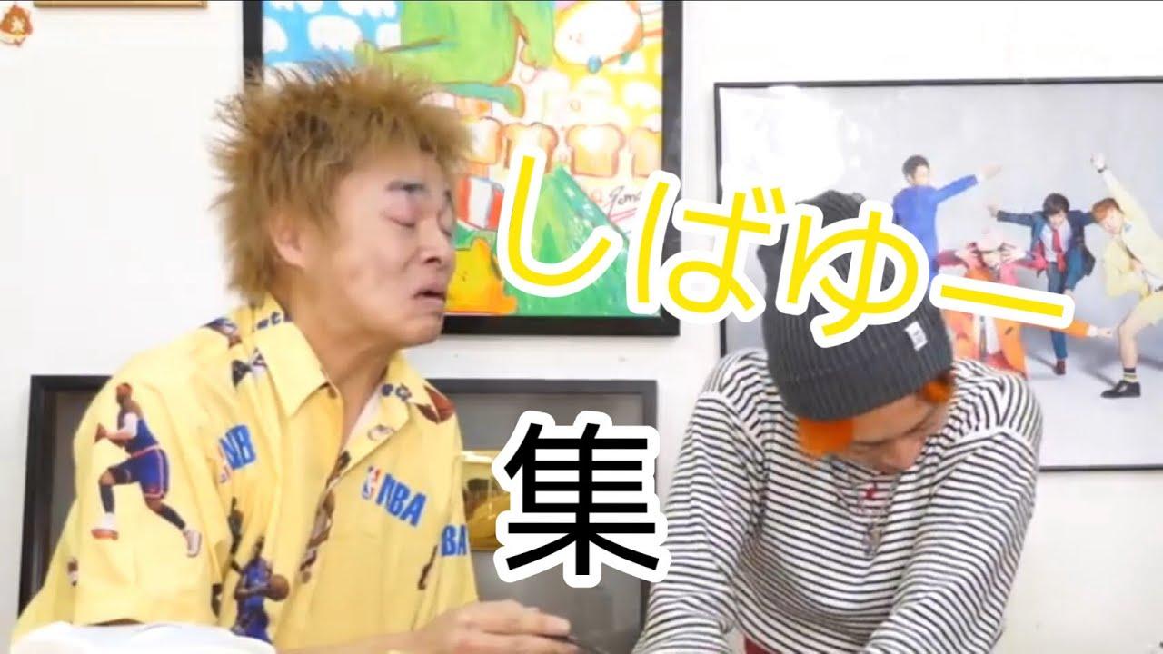 【東海オンエア】しばゆー集