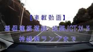【車載動画】播但連絡道路 姫路JCTから神崎南ランプまで