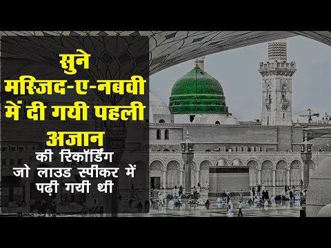 First Recorded Azan In Masjid-e-Nabvi - यह है मस्जिद-ए-नबवी में पहली रिकार्डेड अज़ान