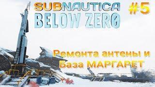 бАЗА МАРГАРЕТ и Ремонт АНТЕНЫ1440p  Subnautica: Below Zero #5
