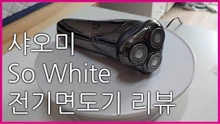 [뇌리] 샤오미 So White 전기면도기 1년 리뷰