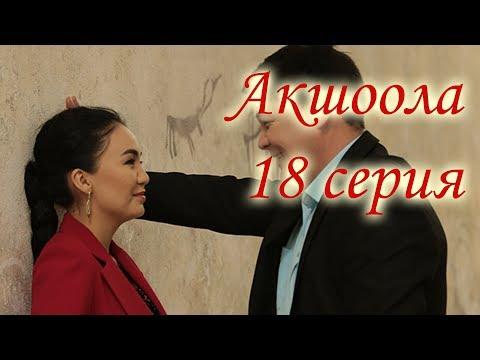 Акшоола 18 серия - Кыргыз кино сериалы