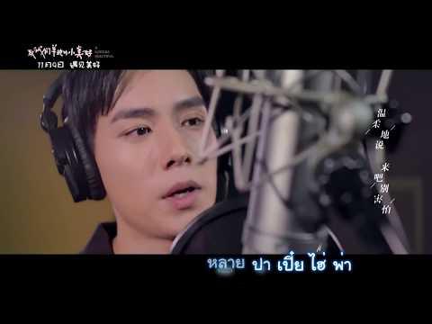 [คาราโอเกะ] เพลงจบ A love so beautiful เพลงฝันใช่ไหม(是梦吧)